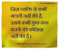 Hindi Thought (The person who is never wrong/जिस व्यक्ति ने कभी गलती नहीं की है) - Hindi Thoughts Images