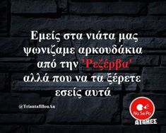 Funny Greek Quotes, Funny Quotes, Enjoy Your Life, Some Fun, Laugh Out Loud, True Stories, Positive Vibes, Sarcasm, Statues