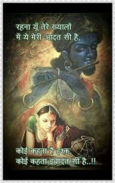 You are there in my head as a red line of kumkum. Not only in my imagination. Krishna Quotes In Hindi, Osho Hindi Quotes, Hindi Quotes Images, Hindi Words, Radha Krishna Love Quotes, Gita Quotes, Love Quotes In Hindi, Krishna Art, Lord Krishna