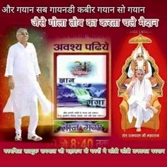 What Is Meditation, Gita Quotes, Allah God, Faith In God, Do Anything, Spiritual Quotes, Free Books, Worship, Spirituality