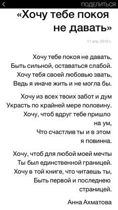 Хочу тебе покоя не давать. Анна Ахматова