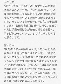 Boku No Hero Academia, Japanese, Math Equations, Writing, Twitter, Japanese Language, Being A Writer
