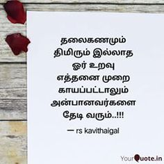 Quotes For Dp, Men Quotes, True Quotes, Tamil Motivational Quotes, Tamil Love Quotes, Life Coach Quotes, Good Life Quotes, Tamil Funny Memes, Bible Words Images