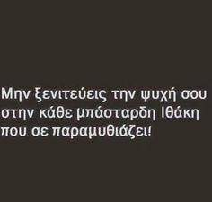 Greek Quotes, Texts, Believe, Life Quotes, Poetry, Words, Art, Quotes About Life, Quote Life