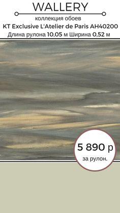 KT Exclusive L'Atelier de Paris AH40200 Длина рулона 10,05 м Ширина 0,52 м