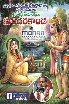 సుందరకాండ (free) (Sundarakanda - free ) By Chaganti Koteswara Rao - తెలుగు పుస్తకాలు Telugu books - Kinige