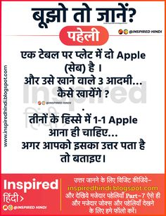 एक टेबल पर प्लेट में दो Apple (सेब) है ।  और उसे खाने वाले 3 आदमी…  कैसे खायेंगे ? Hard Riddles With Answers, Funny Puzzles, Apple, Inspiration, Apple Fruit, Biblical Inspiration, Funny Riddles, Apples, Inspirational