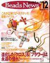 Beads News nº 12 - Azucena Urbina - Picasa-Webalben