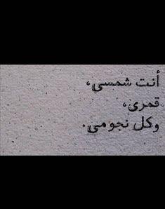 Arabic Calligraphy, Words, Arabic Calligraphy Art, Horse