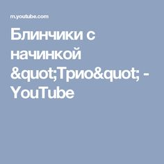 """Блинчики с начинкой """"Трио"""" - YouTube"""
