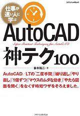 AutoCAD神テク100 (エクスナレッジムック)