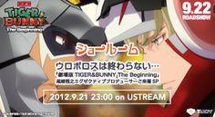 ショールーム 〜ウロボロスは終わらない…「劇場版TIGERBUNNY The Beginning」尾崎雅之エグゼクティブプロデューサーご来福SP〜01