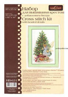 Вышивка крестом елка. Новогодние схемы вышивки крестом скачать бесплатно