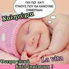 Good Morning Cards, Good Morning Good Night, Good Night Sweet Dreams, Loving U, Picture Quotes, Thats Not My, Jokes, Messages, Humor
