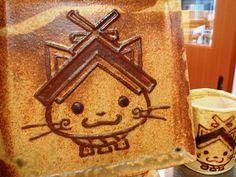 ☆しまねっこ皿&マグカップ☆ 前回に引き続き、しまねっこグッズの紹介です♪ 遂にしまねっこの焼き物まで出来ちゃいましたよ!! 松江市にある窯元『松江陶苑』さんが作るしまねっこ皿とマグカップ~。 ひとつひとつ全て手作り! ひとつひとつ全て手描き!! 現在は、松江市の島根ふるさと館1階『コンセルボ』さんで販売しています。 またふるさと館2階の喫茶コーナーでは、しまねっこ皿を使ったメニューもあります♪ ※営業時間等は、下記の連絡先でご確認ください。 ****************************** ■コンセルボ ふるさと館店 住所:島根県松江市殿町191(島根ふるさと館内1階) 電話:0852-24-0775 ホームページ: http://www.okano.co.jp/conservo/ 地図: http://goo.gl/maps/OrKPv ****************************** #島根県 #しまねっこ #焼き物 #器