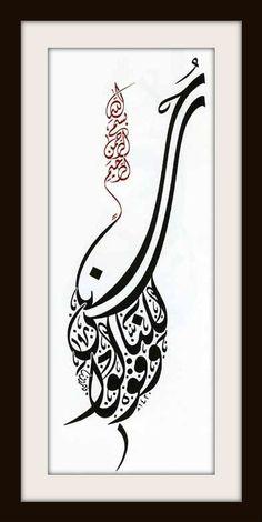 holy arabic ~ Islamic calligraphy art  (وَقُولُوا لِلنَّاسِ حُسْناً)