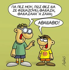 Funny Greek, Peanuts Comics, Lol, Humor, Funny Stuff, Videos, Instagram, Funny Things, Humour
