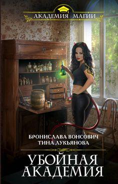 ирина матлак академия пяти стихий возрождение читать