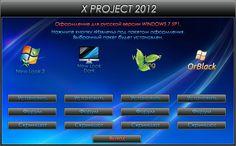 X PROJECT NEW LOOK что это за программа