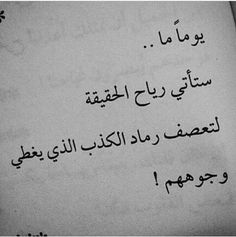 Image about خيانة in Loud Whispers ♪ by Menna Quotes For Book Lovers, Book Quotes, Words Quotes, Real Life Quotes, True Quotes, Quotes To Live By, Short Quotes Love, Pretty Quotes, Circle Quotes