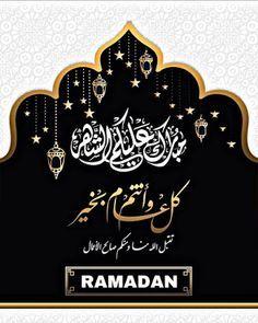 أفضل صور خلفيات بطاقات تهنئة رمضانية اجمل صور تهنئة رمضان Ramdan بطاقات تهنئة بمناسبة شهر رمضان عبارات تهنئ Ramadan Crafts Ramadan Decorations Islamic Events