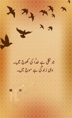 Azma k dekh lo Nice Poetry, Love Quotes Poetry, Best Urdu Poetry Images, Love Poetry Urdu, Beautiful Poetry, Image Poetry, Iqbal Poetry, Sufi Poetry, Sufi Quotes
