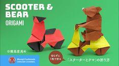 「折り紙」スクーター&クマ(scooter & bear)の折り方 Easy Paper Crafts, Paper Crafts Origami, Diy And Crafts, Bear Origami, Origami Animals, Christmas Toys, Christmas Ornaments, Origami Design, Paper Art