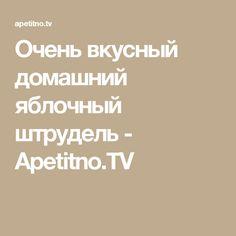 Очень вкусный домашний яблочный штрудель - Apetitno.TV