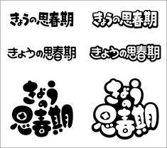 Maniackers Design Logo & Chara | ロゴ & キャラ Typo Logo Design, Font Design, Game Logo Design, Typography Logo, Logos, Lettering, Type Design, Japan Graphic Design, Japan Logo