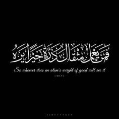 Arabic Calligraphy Design, Arabic Calligraphy Art, Quran Wallpaper, Wallpaper Quotes, Quran Verses, Quran Quotes, Book Markers, Islamic Wall Art, Islamic Pictures