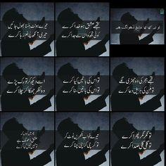 📌 hajra::::: phir kaho tujse ishq ek dhoong hai or Tu nhi nhi kaha kre😔😔 Iqbal Poetry, Sufi Poetry, Nice Poetry, My Poetry, Urdu Poetry Romantic, Love Poetry Urdu, Urdu Quotes, Poetry Quotes, Jokes Quotes