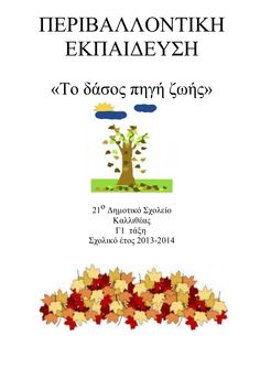 το δάσος πηγή ζωής by xrnstos1 via slideshare 8fadc841d5b