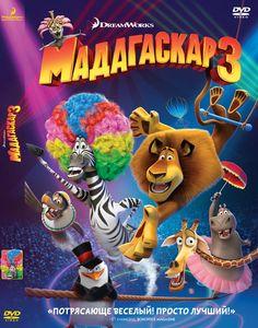 М/ф «Мадагаскар 3»