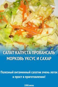 Как приготовить салат капуста провансаль морковь уксус и сахар: поиск по ингредиентам, советы, отзывы, пошаговые фото, подсчет калорий, изменение порций, похожие рецепты Cabbage, Menu, Vegetables, Cooking, Food, Menu Board Design, Kitchen, Vegetable Recipes, Eten