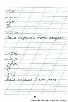 tetradj_po_kalligrafiji.page14 (469x700, 192Kb)