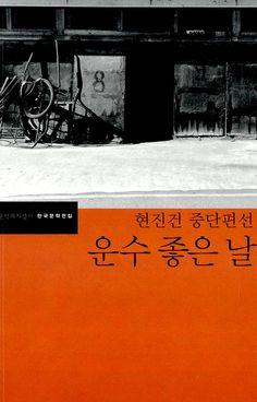 [책 읽는 라디오] 436회 / 오프닝 : 그 남자의 책, 134쪽_[사랑, 고마워요 고마워요] 이미나 / 메인코너 : 단골로지(1화) - '어긋난' 순정마초에 대하여(저지방 카푸치노, 샷 추가 그리고 반드시 거품만)_[운수 좋은 날] 현진건 / *방송링크 --> http://me2.do/FyRzZnh