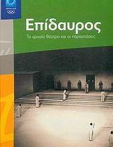 ΕπίδαυροςΤο αρχαίο θέατρο και οι παραστάσεις Photo Essay, Theatre, Public, Posters, Books, Libros, Theatres, Book, Poster