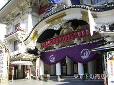 Kabukiza Japanese Culture in Tokyo - Tokyo Shitamachi Shotengai Project coming soon 2017!!