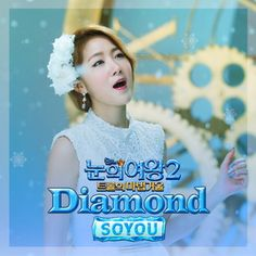 Soyu – DIAMOND Lyrics (The Snow Queen 2 OST)
