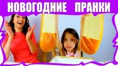 ТОП 5 Новогодних Пранков с Подарками Как Разыграть Друзей Смешное Видео...