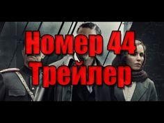 Номер 44 Трейлер на русском (2015)