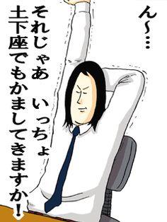 惚れさせ64 「大損害」 Darth Vader, Peace, Cartoon, Manga, Humor, Funny, Cute, Fictional Characters, Humour