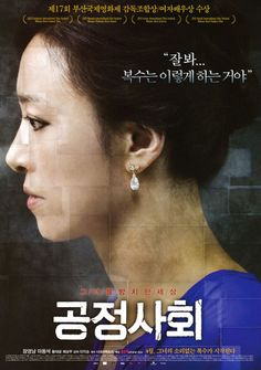 Azooma Movie Poster 2012 Young-nam Jang, Dong-seok Ma, Taekwang Hwang