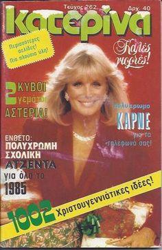 LINDA EVANS RARE - GREEK -  Katerina Magazine - 1984 - No.262 Linda Evans, Vintage Magazines, Greek, Childhood, Infancy, Greece, Childhood Memories