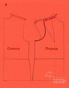 Perete Wall, Movie Posters, Sewing, Coat, Dressmaking, Sewing Coat, Couture, Film Poster, Stitching