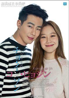 Kong Hyo Jin and Jo In Sung - Japanese MagazineCredit: Kong Hyo Jin's Baidu It's Okay That's Love, This Is Love, Korean Celebrities, Korean Actors, Korean Dramas, Sung Dong Il, Love 2014, Gong Hyo Jin, Kwang Soo