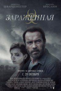 Проклятое место (2013) фильм