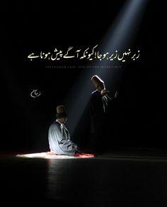 Poetry Quotes In Urdu, Best Urdu Poetry Images, Love Poetry Urdu, Wisdom Quotes, Pray Quotes, Sufi Quotes, Allah Quotes, Urdu Thoughts, Deep Thoughts