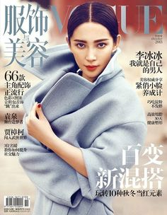 COVER  Li Bingbing by Chen Man for Vogue China October 2013