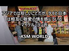 【KSM】アジアでは珍しいことだが、タイと日本は相互に敬愛の情を感じている マイケル・ヨン氏